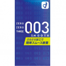 Okamoto 003 Smooth Powder Condom 10pcs