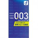 Okamoto 003 Smooth Powder Condom 10pcs