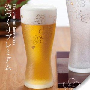 Premium Beer Glass Sakura 2pc