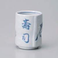 Shirashino Sushi Yunomi Japanese Tea Cup
