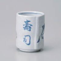 Shirashino Sushi Yunomi Japanese Tea Cup