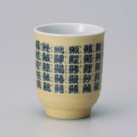Rokubei Yellow Yunomi Japanese Tea Cup