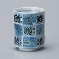 Sushi Name Kanji Yunomi Japanese Tea Cup