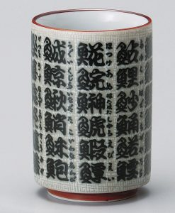 Fish Name Kanji Sushi Yunomi Japanese Tea Cup