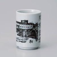 Closing School Yunomi Japanese Tea Cup