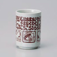 Fish Names Sushi Yunomi Japanese Tea Cup