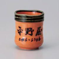 Nakanoya Sushi Yunomi Japanese Tea Cup