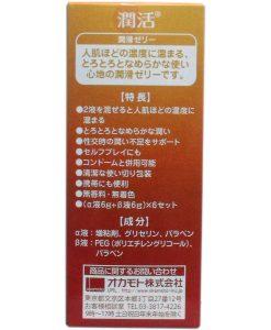 Okamoto Hot Jelly JUNKATSU 6pcs