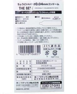 Fuji Latex The Best condom 0.04mm 12pcs